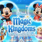 ディズニー マジックキングダムズ(マジキン)が開かない・つながらない原因と対処法