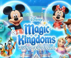disney-magic-kingdom
