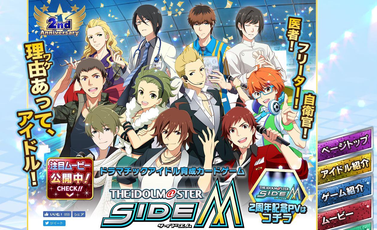idol-master-side-m