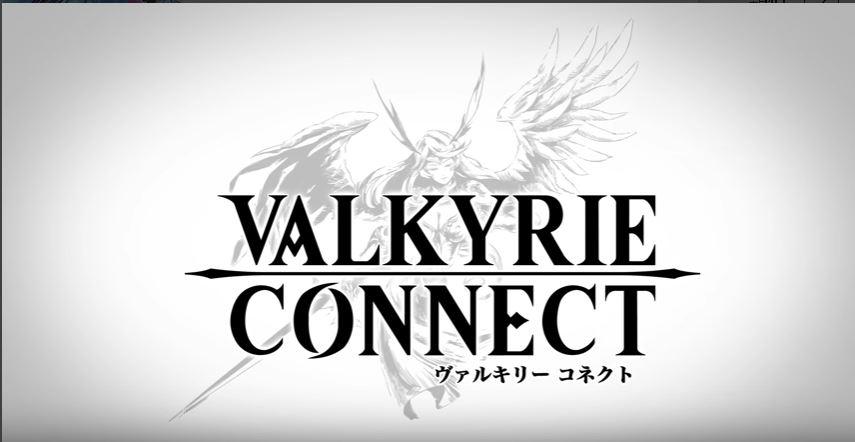 終了 ヴァルキリー コネクト サービス