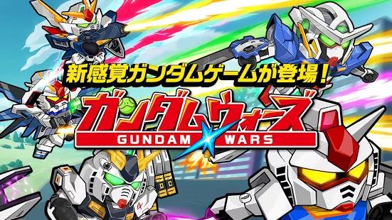 gundam-wars