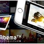 AbemaTV 機種変更で引っ越しをする際の引き継ぎのやり方
