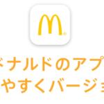 マクドナルドアプリの機種変更時の引越方法とは