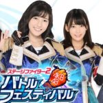AKB48ステージファイター2バトルフェスティバル(バトフェス)が遅くなる・重くなる原因と対処法とは