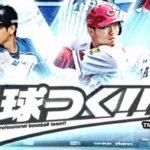 (野球つく)プロ野球チームをつくろう!ONLINE エラーコード一覧まとめ