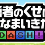 勇者のくせにこなまいきだDASH! 機種変更で引っ越しをする際の引き継ぎのやり方