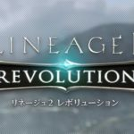 Reasons why Lineage2 Revolution might not be updating and how to fix the problem