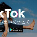 tik tok(ティックトック)がアップデートできない原因と対処法とは