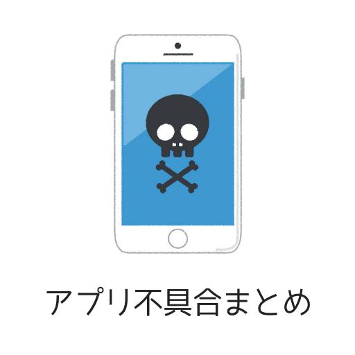 アプリ不具合まとめ