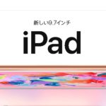 iPadをアップデート・復元する際のエラーコード一覧まとめ
