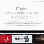 iTunesをアップデートする際のエラーコード一覧まとめ