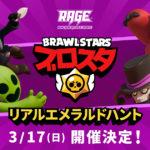 国内最大級のeスポーツイベント「RAGE」にて、日本初となる、「ブロスタ」大型オフラインイベント「RAGE ブロスタ リアルエメラルドハント」の開催が決定!