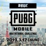 国内最大級のeスポーツイベント「RAGE」にて、日本初、PUBG MOBILEの招待制オフライン大会「RAGE PUBG MOBILE INVITATIONAL CHALLENGE」の開催が決定!