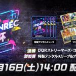 OPENREC.tvにて、3月16日(土)ドラゴンクエストライバルズ公認大会「OPENREC杯」実施決定!